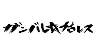 Ganbare 2020 02 02 Katsumura-gun vs Shota-gun