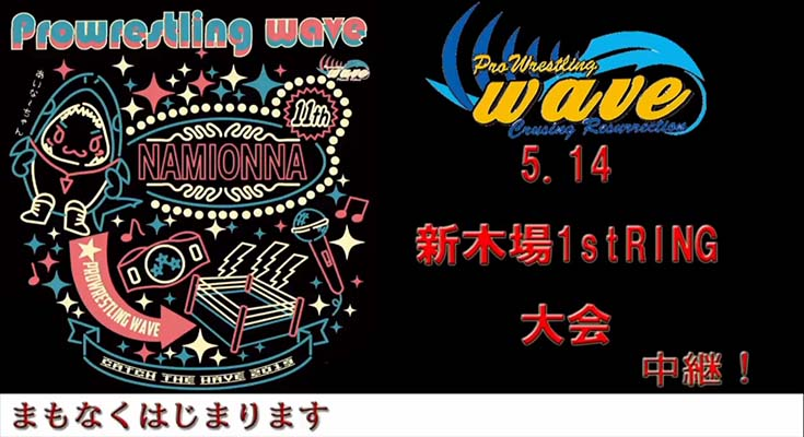 WAVE Weekday WAVE Vol 121  WAVE Catch The Wave 2019 Day 2 / 14th MAY 2019