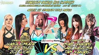 Stardom World Big Summer In Nagoya 2019