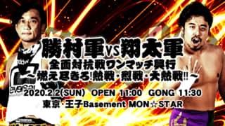 Ganbare 2020 02 02 Yumehito Imanari Show Zenshin Imanari