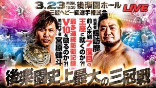 AJPW 2020 01 18 Chiba Extra Dream 23 720p